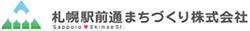 札幌駅前通まちづくり株式会社